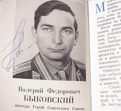# cb091            21 Cosmonauts signed book from library of Yuri Glazkov 5