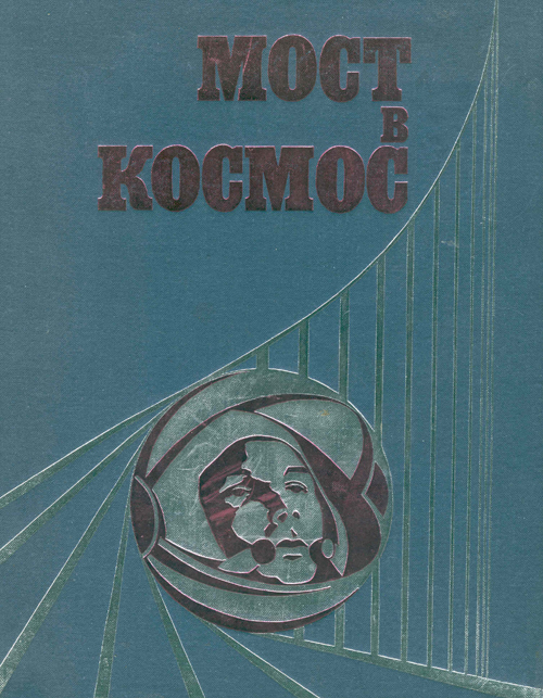 # cb217            Bridge to Cosmos book signed by Filipchenko 1
