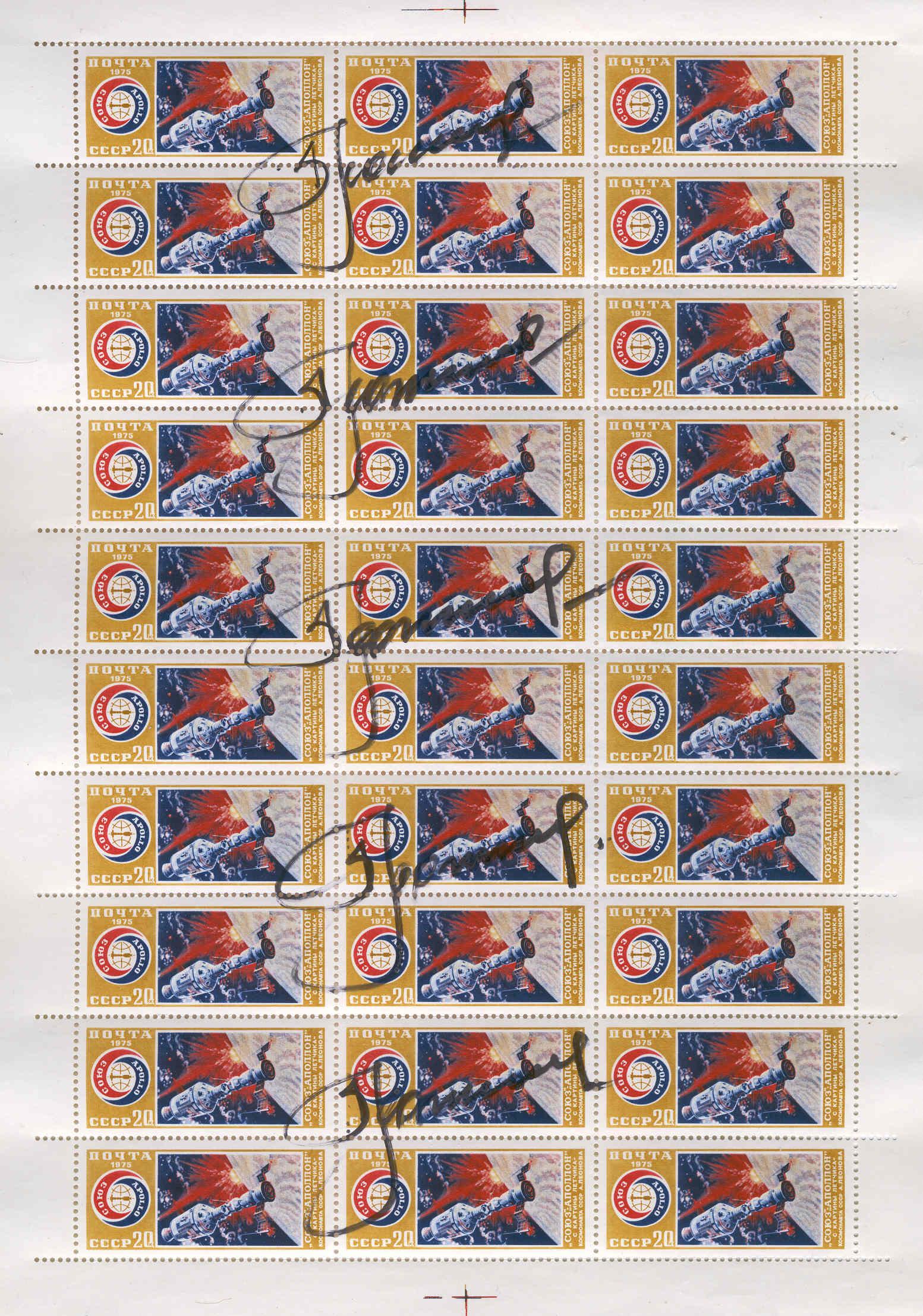 # spa112            ASTP Leonov artwork signed stamp page 1