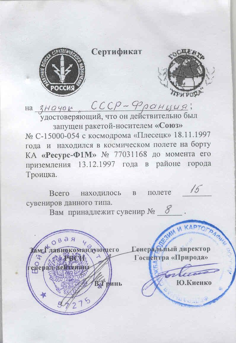 # pf107            USSR-France Soyuz T-6 pin flown on Resource s 2