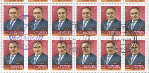 # fs302            1982 S.Korolev stamps flown on Resurs-500 shi 2
