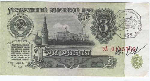 # fb302            1961 Three Roubles of the USSR flown bill 2