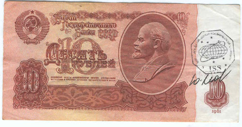 # fb304            1961 Ten Roubles Soviet banknote 1