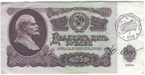 # fb305            25 Soviet Roubles flown on ISS bill 2