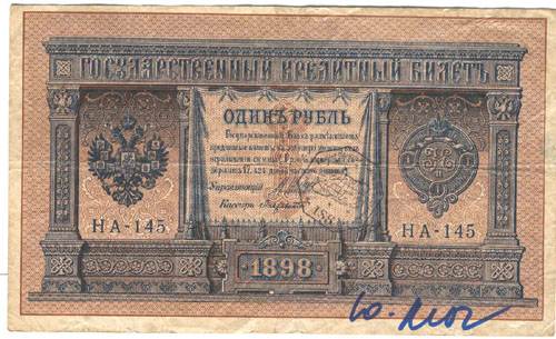 # fb306            1898 Russian Imperial flown 1 Rouble bill 1