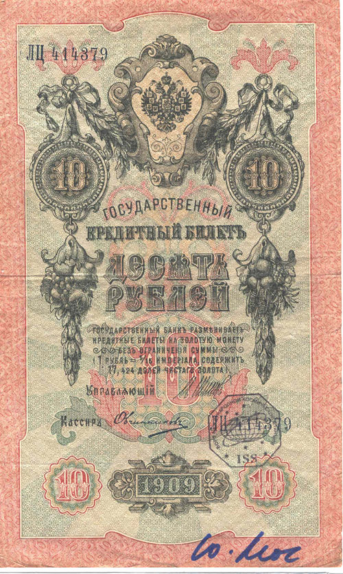 # fb309            10 Roubles Russian Imperial 1909 banknote 1