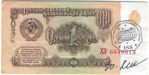 # ma400            1961 Soviet One Rouble bill flown on ISS-7 2