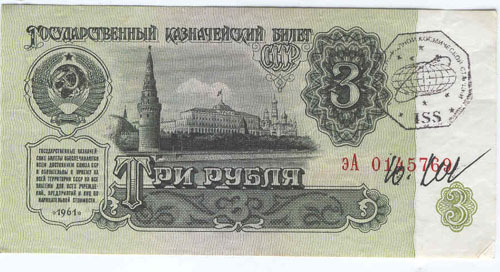 # ma401            1961 Three Roubles Soviet flown bill 2