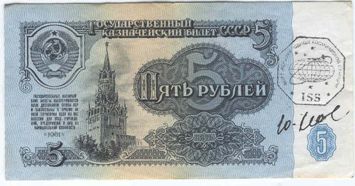 # ma402            1961 Five Roubles USSR flown banknote 2