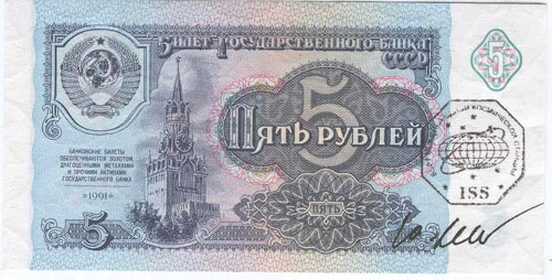 # ma402a            1991 Last Soviet issue 5 Roubles bill 1
