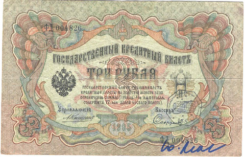 # ma406            1905 Russian Imperial 3 Roubles bill 1