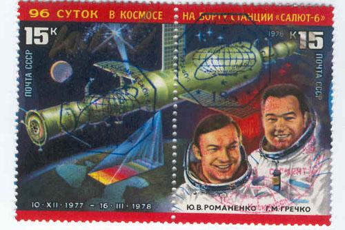 # ma432            Flown on ISS Soyuz-26/Salyut-6 Soviet postal 2