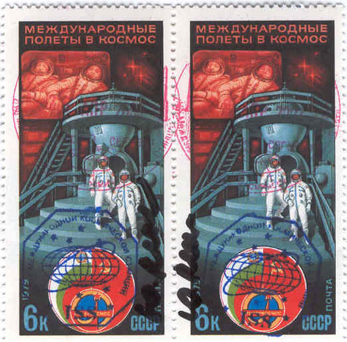 # ma433            Intercosmos Soviet stamp flown on ISS 1