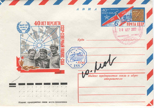 # ma501            ISS-7 flown USSR-North Pole-USA flight cover 1