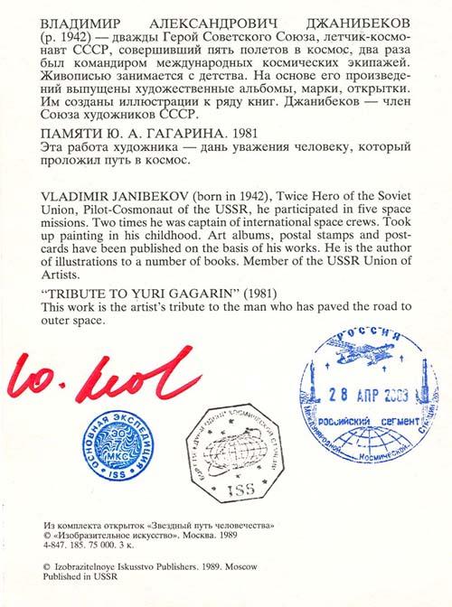 # ma605            Cosmonaut V.Dzhanibekov artwork card 2
