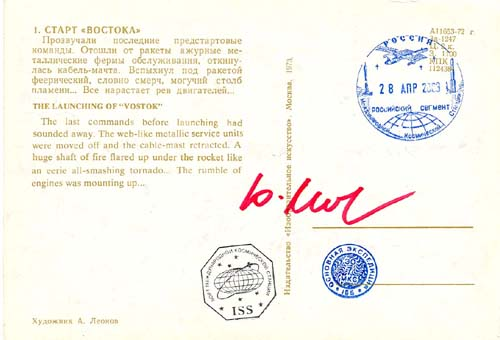 # ma606            A.Leonov, The Launching of Vostok art card 2