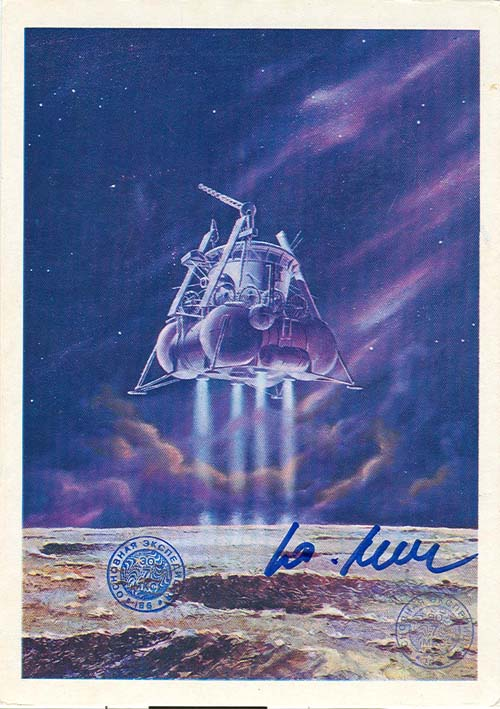 # ma608            A.Leonov, Toward The Moon With A Lunokhod art 1