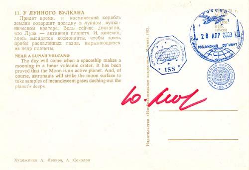 # ma609            A.Leonov art card Near A Lunar Volcano 2