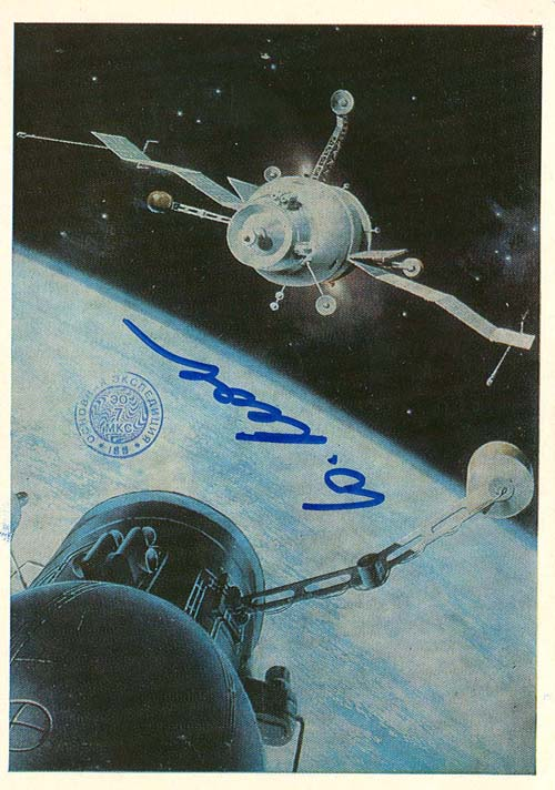 # ma623            A.Sokolov art work card Docking on Orbit 1