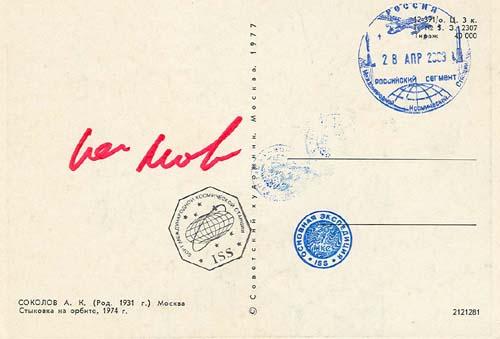# ma623            A.Sokolov art work card Docking on Orbit 2