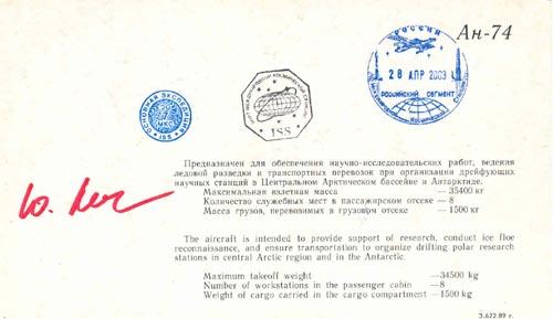 # ma370e            An-74 Antarctic transport aircraft cards flo 4