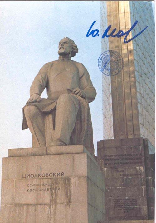 # ma255a            Tsiolkovskiy monument flown card 1
