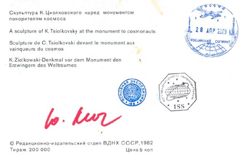 # ma255a            Tsiolkovskiy monument flown card 2