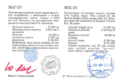 # ma375            Mig-23 multipurpose fighter aircraft card 2