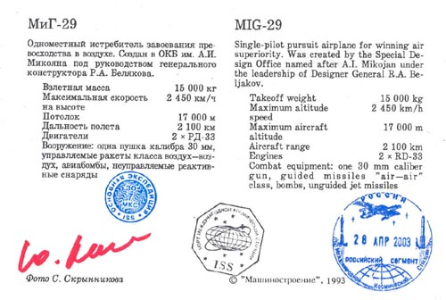 # ma376a            Mig-29 fighter plane card 2