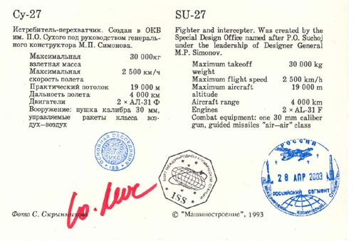 # ma378            Su-27 fighter-interceptor card 2