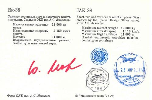 # ma380            Yak-38 Naval VTOL fighter card 2