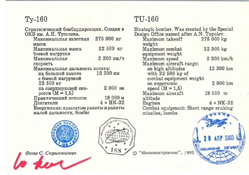 # ma381a            Tu-160 strategic bomber flown in space card 2