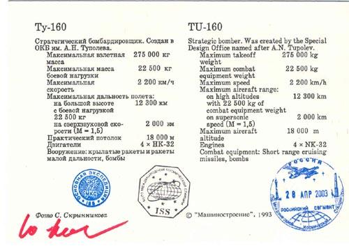 # ma381a            Tu-160 strategic bomber flown in space card 2