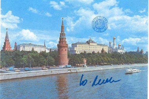 # ma254            Moscow Kremlin card 1
