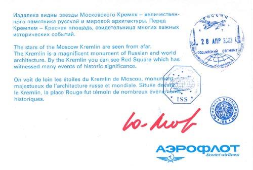 # ma254            Moscow Kremlin card 2