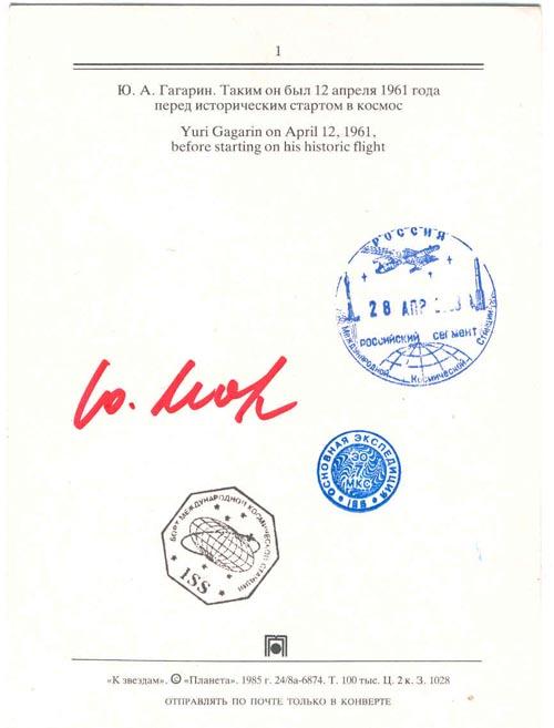 # ma256            Yuri Gagarin card 2