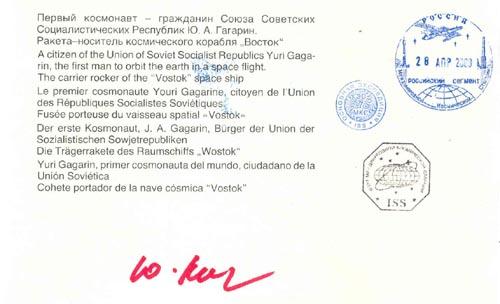 # ma256b            Gagarin-Vostok card 2