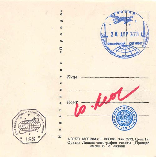 # ma357            Cosmonaut Vladimir Komarov flown cards 2