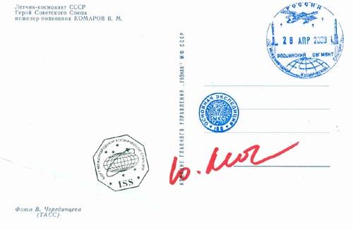 # ma357            Cosmonaut Vladimir Komarov flown cards 4