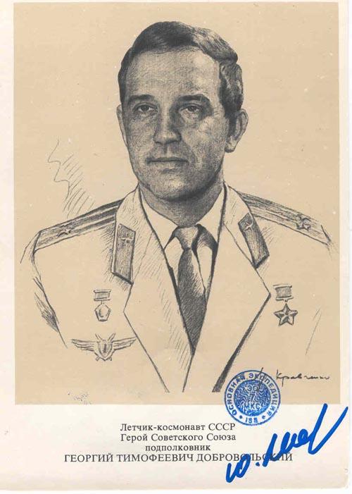 # ma359            Soyuz-11 commander G.Dobrovolskiy flown portr 1