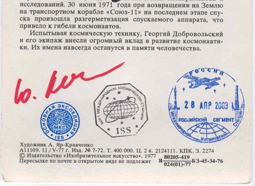 # ma359            Soyuz-11 commander G.Dobrovolskiy flown portr 2