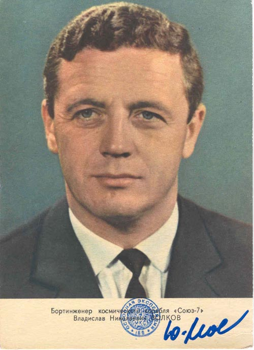 # ma360            Cosmonaut Vladislav Volkov cards 1