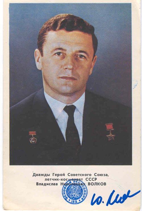 # ma360            Cosmonaut Vladislav Volkov cards 3