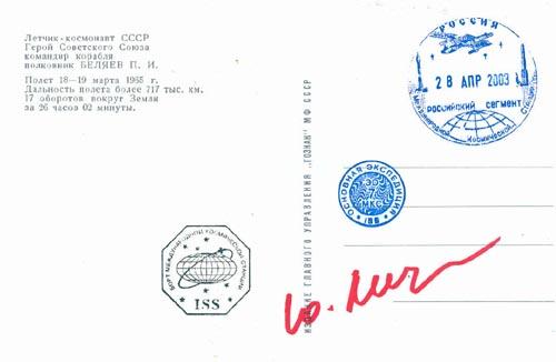 # ma361            Cosmonaut Pavel Belyayev cards 2