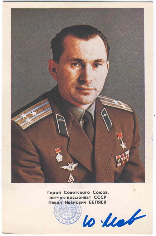 # ma361            Cosmonaut Pavel Belyayev cards 3