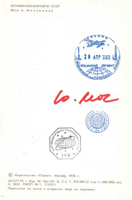 # ma361            Cosmonaut Pavel Belyayev cards 4