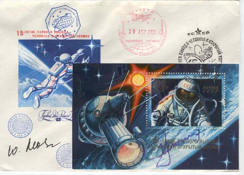 # ma263            Voskhod-2 Leonov`s cover flown on ISS 1