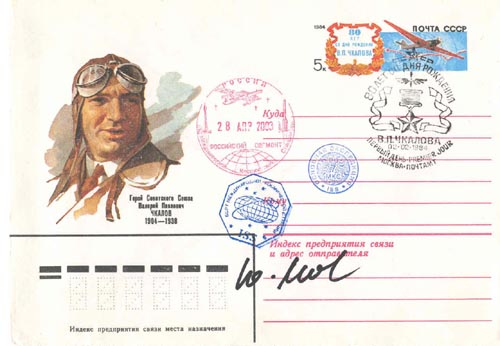 # ma502            Pilot Valeriy Chkalov flown on ISS cover 1