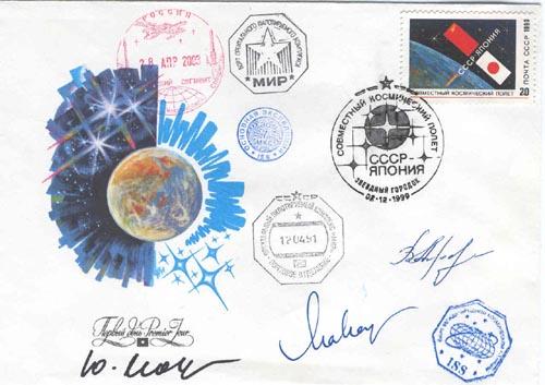 # ma364d            Soyuz TM-11/MIR/Soyuz TMA-2/ISS flown cover 1
