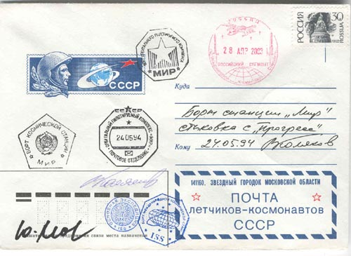 # ma366a            MIR-15 and ISS-6 expeditions flown cover 1